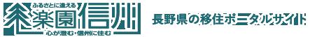 ふるさとに逢える 楽園信州 心が澄む・信州に住む | 長野県の移住ポータルサイト