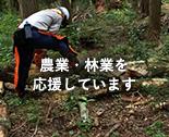 農業・林業を応援しています