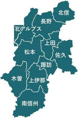 長野県10エリア地図