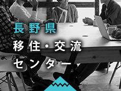 長野県移住・交流センター