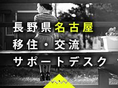 長野県名古屋移住・交流サポートデスク
