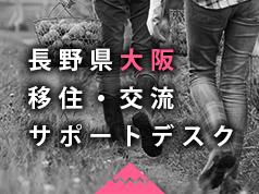 長野県大阪移住・交流サポートデスク