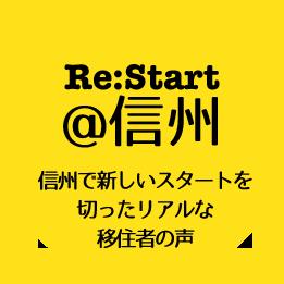 Re:Start@信州 | 移住者体験談