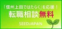 UIJターン転職支援シードジャパン