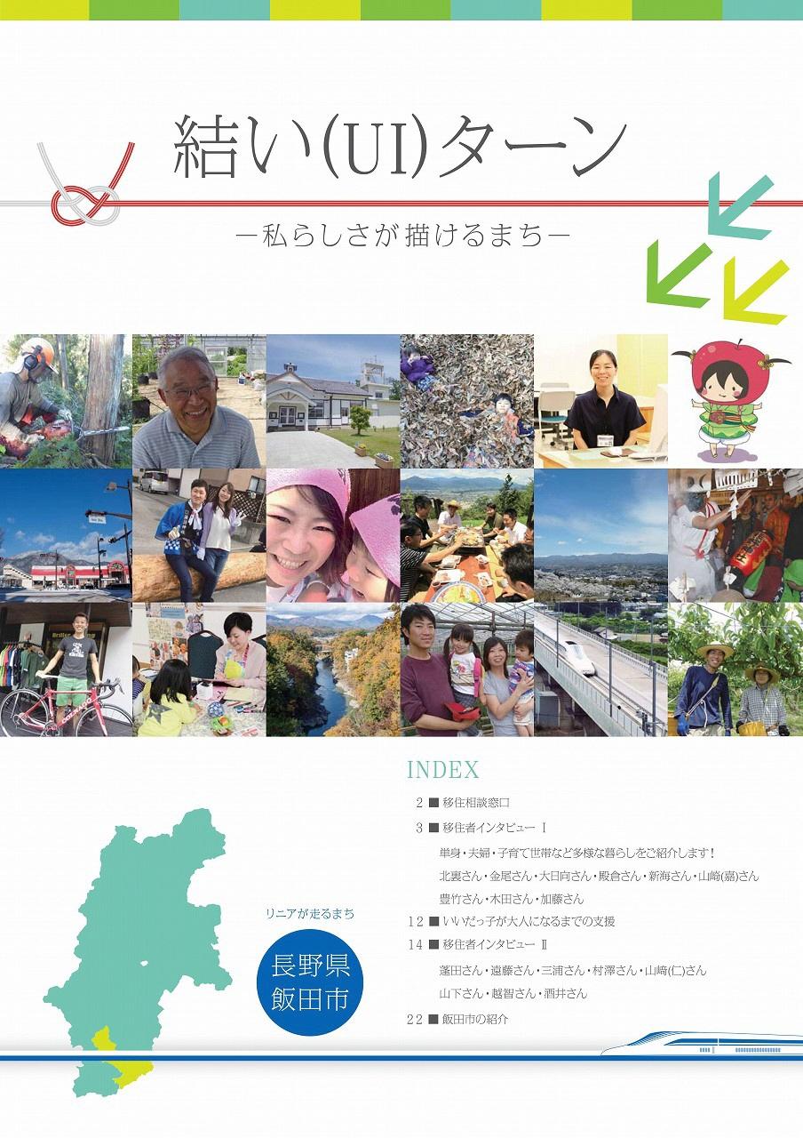 飯田市のリンク