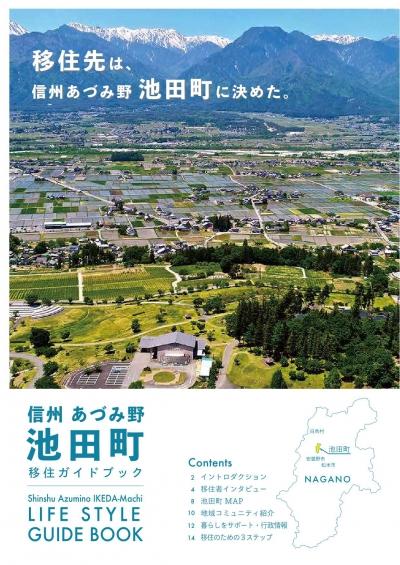 池田町移住ガイドブックのリンク