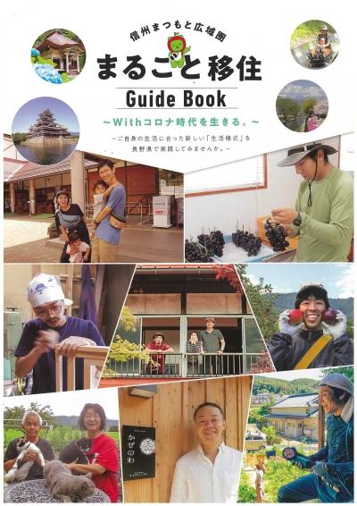 【松本エリア】信州まつもと広域圏まるごと移住ガイドブックのリンク