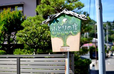山好きが高じて長野市への画像