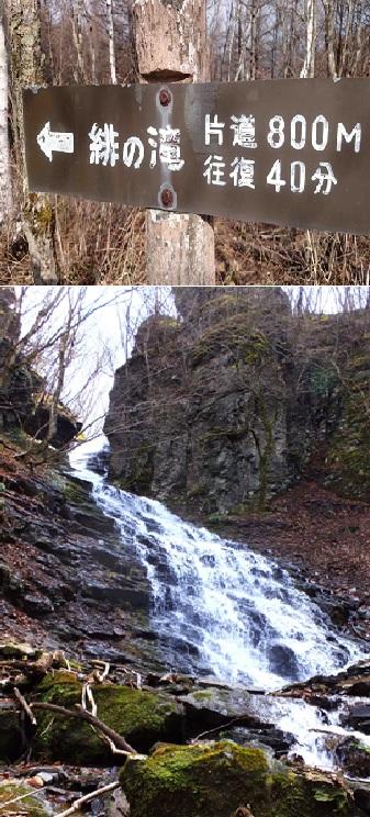 ●峰の原高原の「MiNe」と「緋の滝」の画像